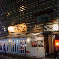 Hakata Ippudou Ramen Main Shop, Омута