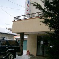 民宿ランプ, Абашири