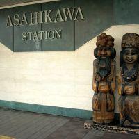 2007 Old Asahikawa Station, Wood carving sculpture of Ainu, Асахигава