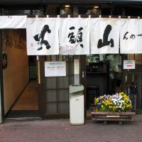 ラーメン山頭火本店, Асахигава