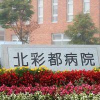 Kitasaito Hospital, Асахигава