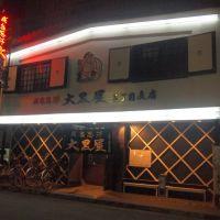 旭川の有名なジンギスカン店 / Famous Aasahikawa Jingisukan(Hokkaido style lamb BBQ) restaurant, Асахигава