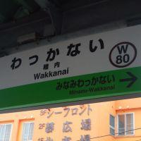 Name Board of Wakkanai Station, Вакканаи