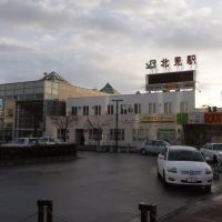 北見車站, Китами