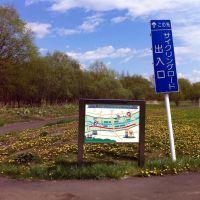 常呂川河川敷サイクリングロード起点 Cycletrack starting point, Китами