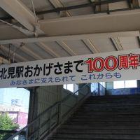 北見駅 100周年, Китами