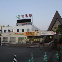 北見駅, Китами