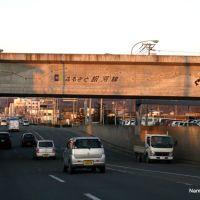 南大通り ふるさと銀河線の陸橋 Minami-Odori, Китами