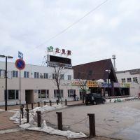 北 見 駅, Китами