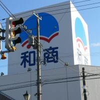 釧路 和商市場, Куширо