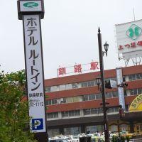釧路駅, Куширо