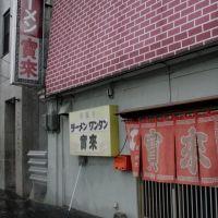 Ramen shop 寶來, Обихиро