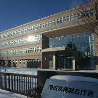 Obihiro Branch, Kushiro District Prosecutors Office (帯広法務総合庁舎 釧路地方検察庁・帯広支部 他), Обихиро