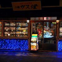 Otaru Gaslight 小樽ガス燈, Отару