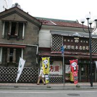 Shop of stonework 石造りのお店, Саппоро