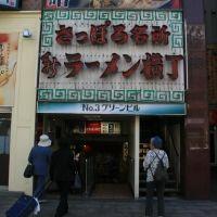 さっぽろ名所 新ラーメン横丁 2009/09/02, Саппоро