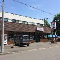 たきた商店, Томакомаи