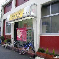 三和温泉, Амагасаки