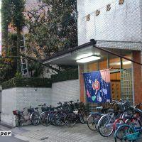 昭和浴場, Амагасаки