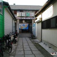 昭和温泉, Амагасаки