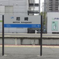尼崎駅*JR神戸線, Амагасаки