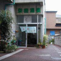 栄徳温泉, Амагасаки