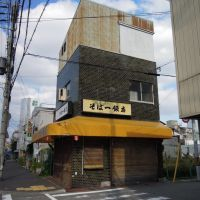 かんなみ街(尼崎市)付近の餃子の名門「そば一飯店」, Амагасаки
