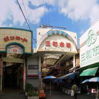 Sun Road & Sanwa Hon-dori & Sanwa Market, Amagasaki / サンロード、三和本通、三和市場が集まる広場, Амагасаки