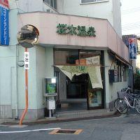 桜木温泉, Амагасаки