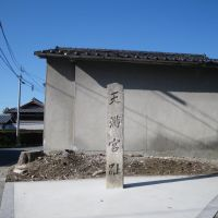 Signpost 石標 食満 天満宮跡, Итами