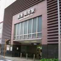 阪急 岡町駅, Итами