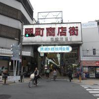 岡町商店街, Итами