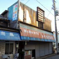 メイセイロック(明石市二見町), Какогава