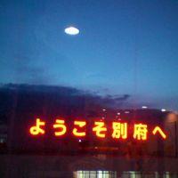 ようこそ別府へ, Тоёока