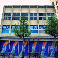 Toyoda Pharmacy 山形市 豊田薬局, Ионезава
