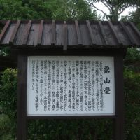 露山堂 Rozando, Онода