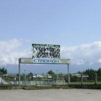 Стадион, Гудаута