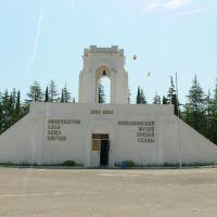 Мемориал в Новом Афоне, Абхазия, Новый Афон