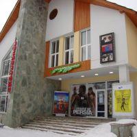 Kinoteatri Didveli, Бакуриани