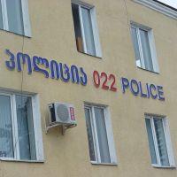 Bolnisi Police, Болниси