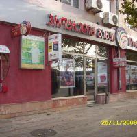 ProCredit Bank Kutaisi (Station) Branch, Кутаиси