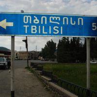No caminho para Tbilisi, Сагареджо