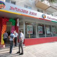 ProCredit Bank Samtredia Branch, Самтредиа