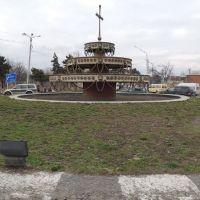 Khashuri, roundabout fountain -  ხაშური, წრიული შადრევანი, Хашури