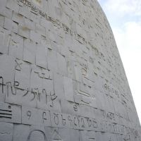 Bibliotheca Alexandrina - Thousands of alphabets, thousands of cultures..., Александрия