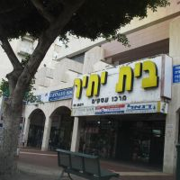 Beit Yatir - Weitzman st., Кфар Саба