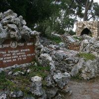 Agudat Hashomrim cemetery, Кирьят-Тивон