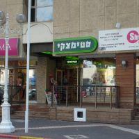 Steimatzky in Nahariya, Нагария