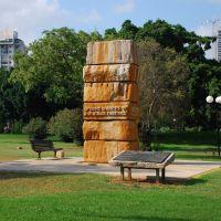A quiet park in Tel Aviv, Гиватаим