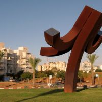 Kiryat Ono Sculpture 2009, Кирьят-Оно